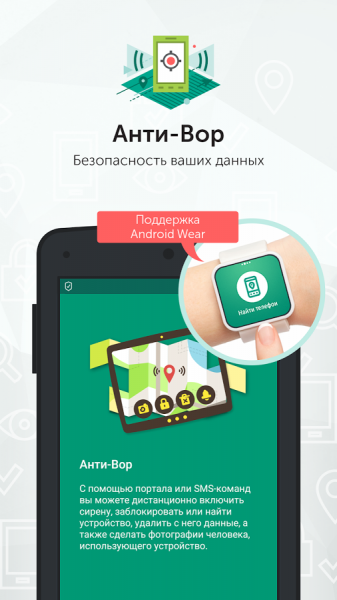Kaspersky Internet Security для Android Безопасность  - kaspersky-internet-security-11.11.4.761-3
