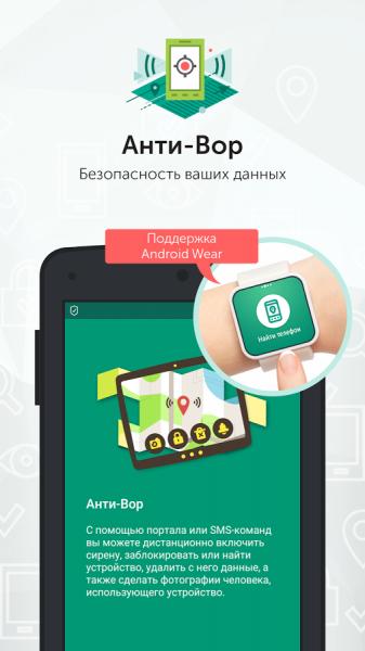 Kaspersky Internet Security для Android Безопасность  - kaspersky-internet-security-11.11.4.761-3