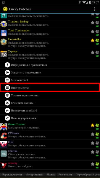 Lucky Patcher - взлом для Android Игры - lp_backup-1