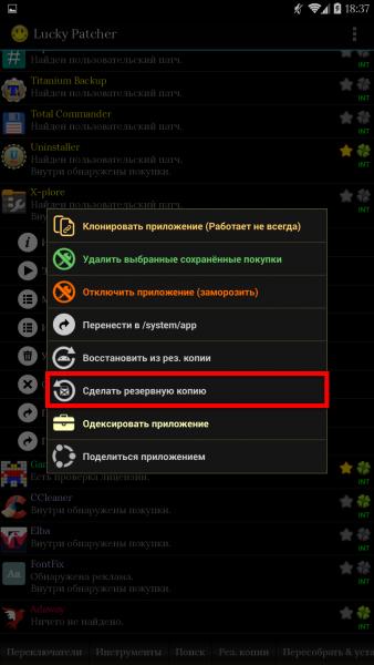 Lucky Patcher - взлом для Android Игры - lp_backup-2