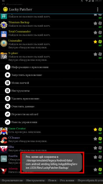 Lucky Patcher - взлом для Android Игры - lp_backup-4