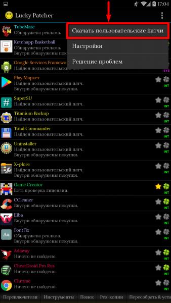 Lucky Patcher - взлом для Android Игры - lp_custom_patches-2