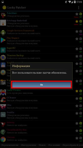 Lucky Patcher - взлом для Android Игры - lp_custom_patches-3