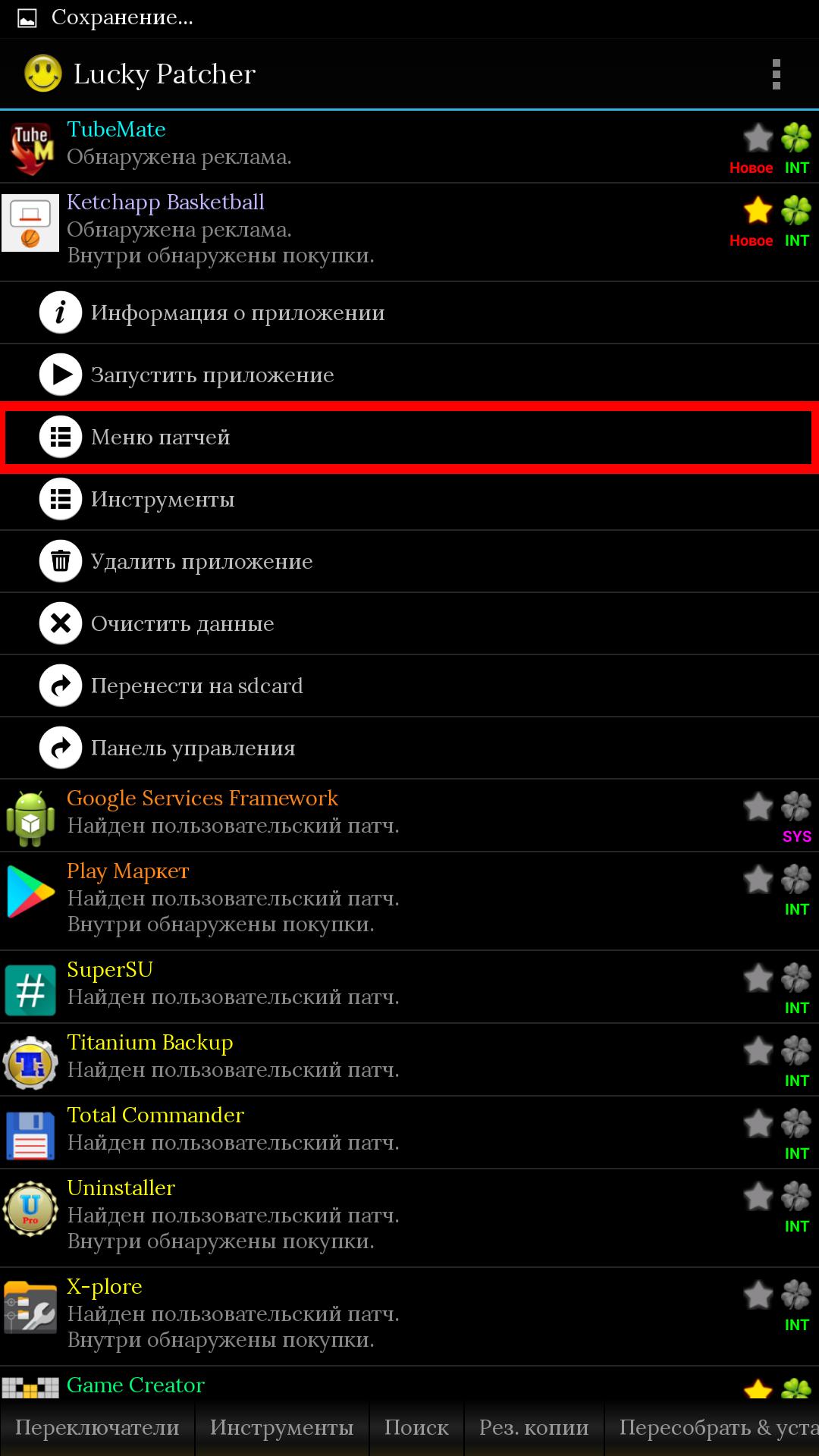 Lucky Patcher - взлом для Android Игры - lp_free_shoppin-2