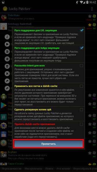 Lucky Patcher - взлом для Android Игры - lp_free_shoppin-4