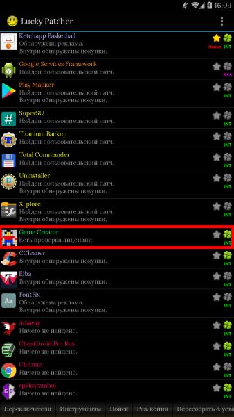 Lucky Patcher - взлом для Android Игры  - lp_license-1