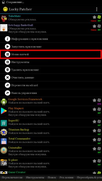 Lucky Patcher - взлом для Android Игры - lp_remove_ads-2