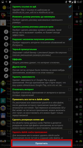Lucky Patcher - взлом для Android Игры - lp_remove_ads-5
