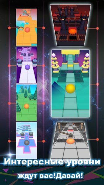 Rolling Sky для Android Настольные игры  - rolling-sky-1.3.1.1-4