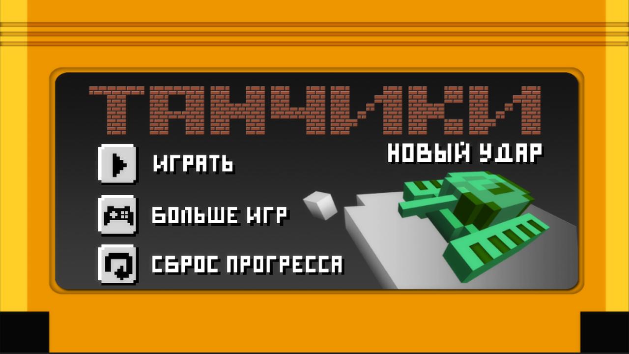 Танчики Новый удар для Android Аркады - tanchiki-novyj-udar-dlya-android