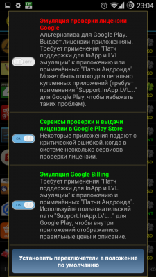 Lucky Patcher - взлом для Android Игры  - 12125872323eu55-4