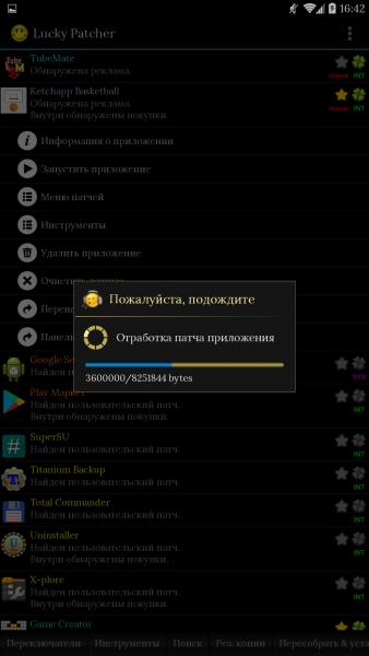 Lucky Patcher - взлом для Android Игры  - lp_free_shoppin-5