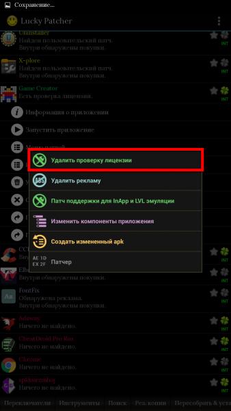 Lucky Patcher - взлом для Android Игры  - lp_license-3