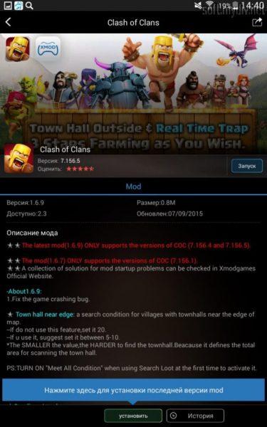 Топ 10 приложений для взлома игр на Андроиде Игры  - xmodgames-vzlom-dlya-android-2-600x959-1