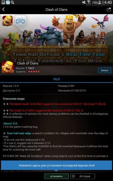 Xmodgames - взлом для Android Игры  - xmodgames-vzlom-dlya-android-2