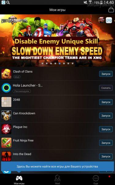 Xmodgames - взлом для Android Игры  - xmodgames-vzlom-dlya-android-3