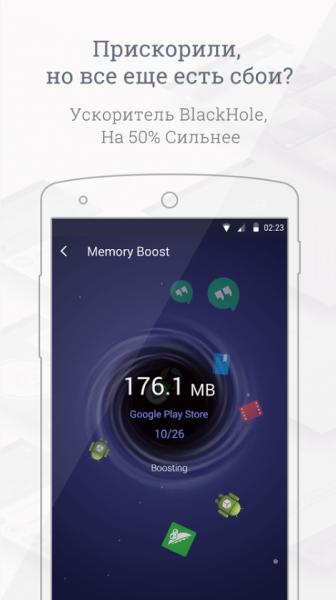 GO Speed для Android Системные приложения  - 02-12-2016-18-37-56