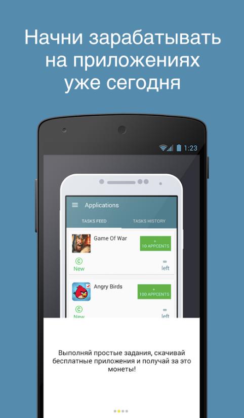 Топ 10 программ для заработка на Андроиде Приложения  - 04-12-2016-17-30-57-1