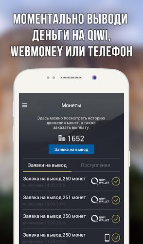 Топ 10 программ для заработка на Андроиде Приложения  - 1465385913_pfi-mobile-earnings-1-1