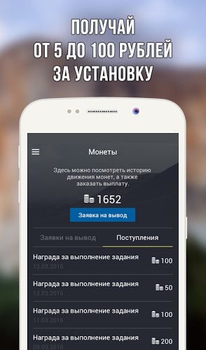 PFI: мобильный заработок для Android Для работы  - 1465385950_pfi-mobile-earnings-2