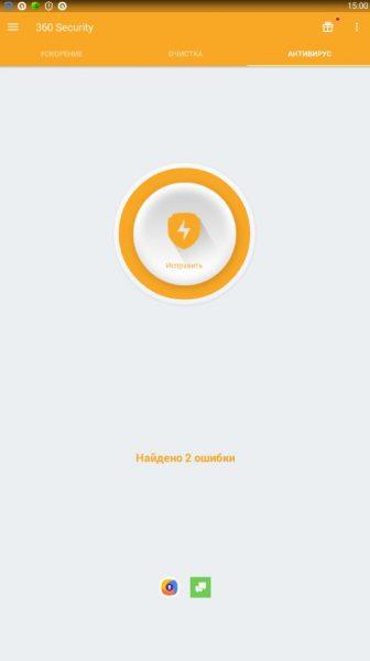 Топ 10 приложений для оптимизации Андроида Приложения  - 1465918186_antivirus-011