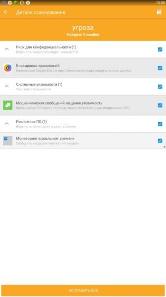 Топ 10 приложений для оптимизации Андроида Приложения  - 1465918191_antivirus-010