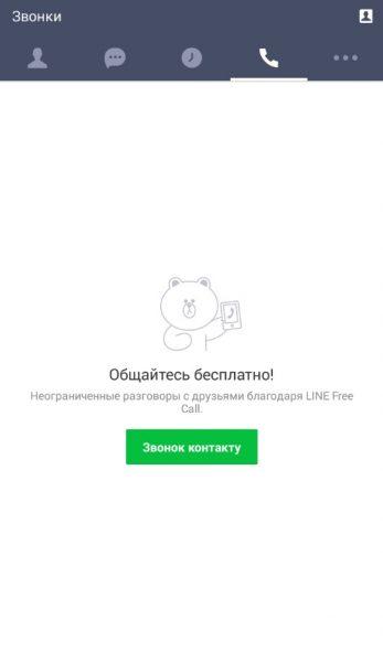 LINE для Android Интернет  - 1465929084_messengers-033