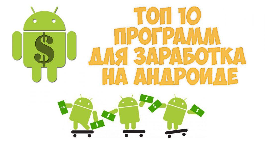 Топ Прог Андроид