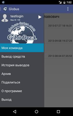 Глобус Мобайл для Android Для работы  - globus-mobayl_2