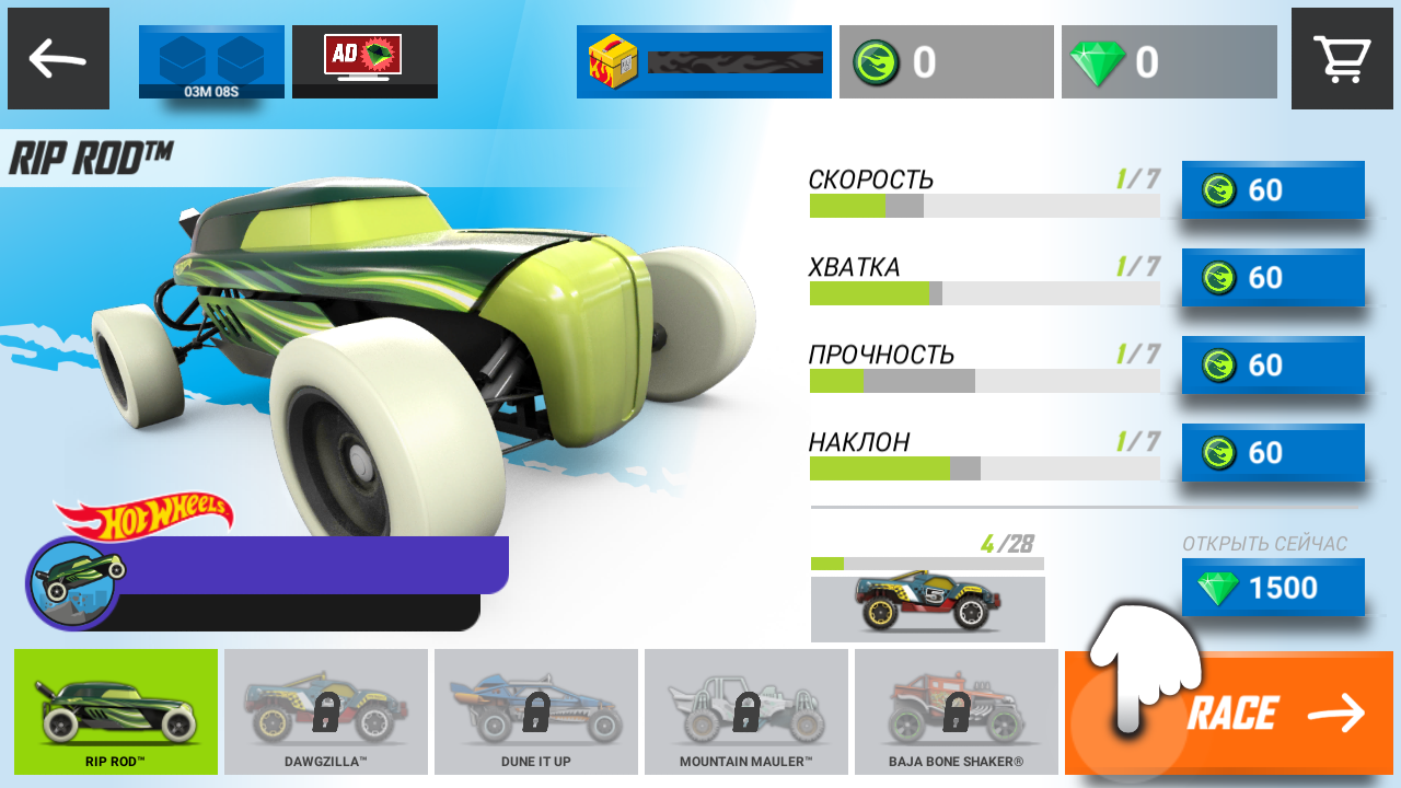 Hot Wheels: Race Off для android Гонки  - hot-wheels-race-off3