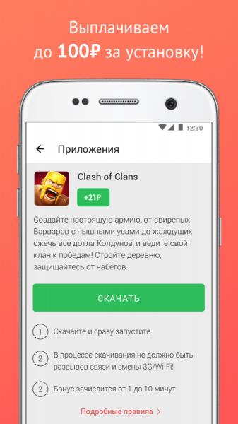 Appbonus для Android Для работы  - jnv1mp7bqnswlnzpnuypynz__ohl1k0ldttne876bg-1rt271pqzzfl4pgrjttprzemxh900