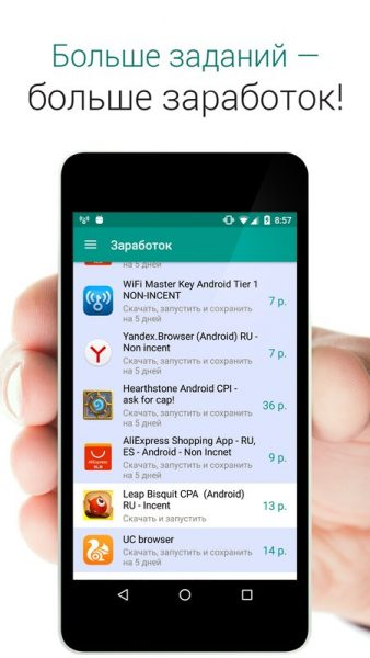 Топ 10 программ для заработка на Андроиде Приложения  - screen-0x800-1