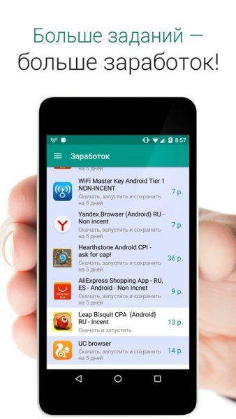 NewApp: Мобильный заработок для Android Для работы  - screen-0x800