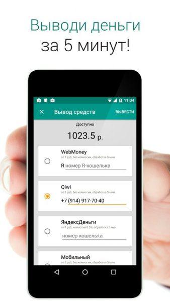 NewApp: Мобильный заработок для Android Для работы  - screen-1x800