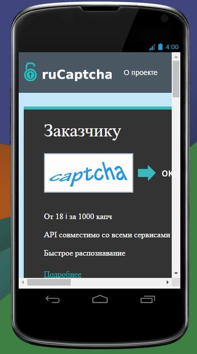 RUCAPTCHA BOT для Android Для работы  - screenshot