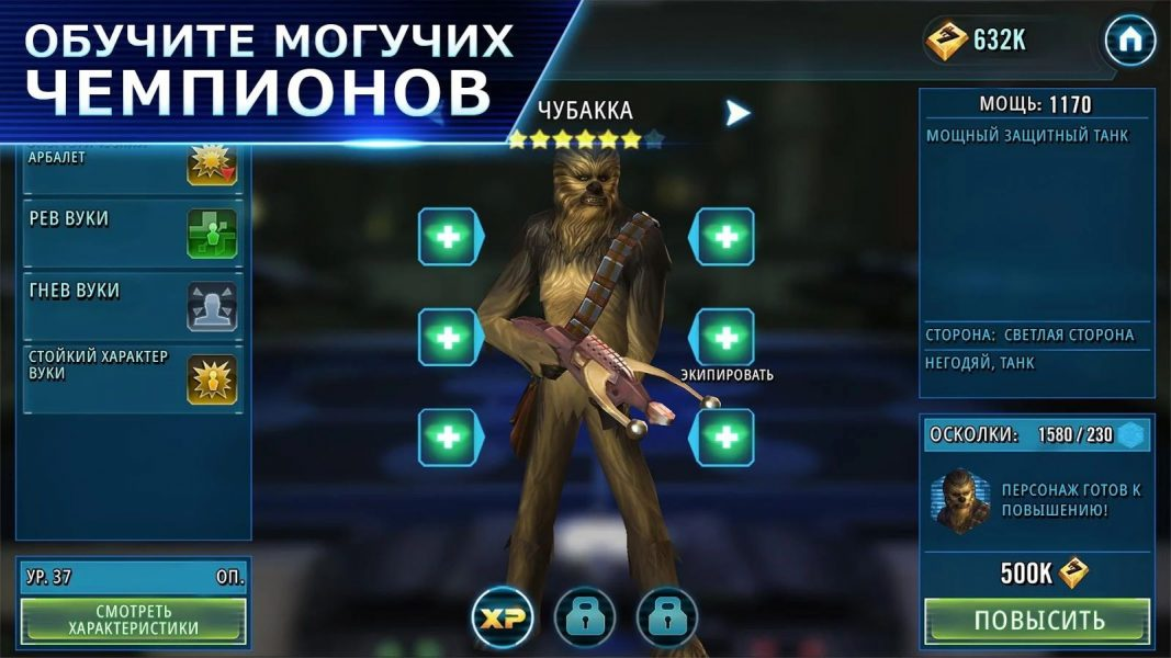 Star Wars: Galaxy of Heroes для Android Стратегии  - star-wars-galaxy-of-heroes-0.7.181815-4