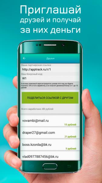 APPTRACK: Мобильный Заработок для Android Для работы  - unnamed-1-2