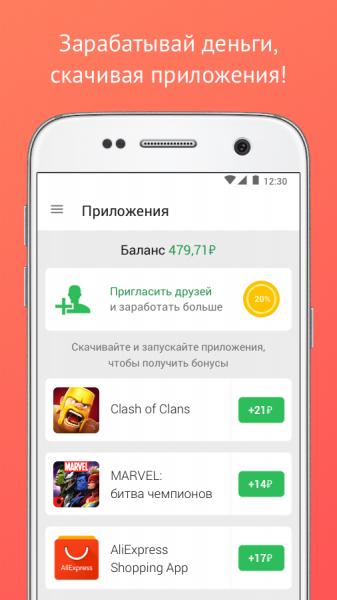 Appbonus для Android Для работы  - aziop7f0w5jgvhfl2gdjfojnglqpjamp7xb2ujex5vh35abq2pbzrexuvqnmxvqcenyzh900