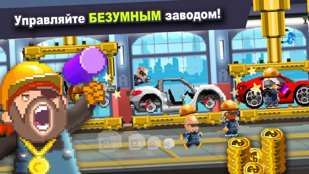 Motor World: Bike Factory для Android Гонки - motor-world-car-factory-1.742-1