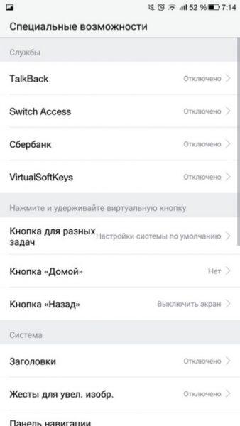 Virtual SoftKeys для Android Для работы  - screenshot_2017-01-12-07-14-38.-750