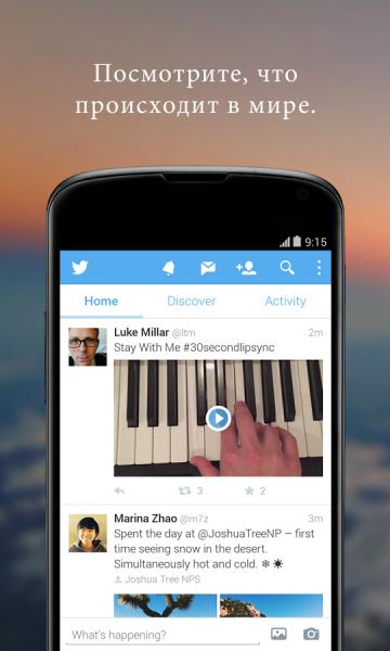 Twitter для Android Интернет  - tvitter-6.27.1-1