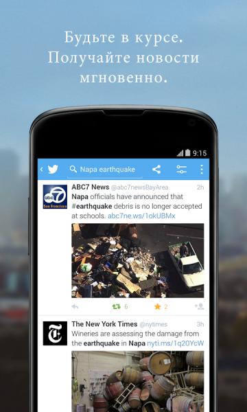 Twitter для Android Интернет  - tvitter-6.27.1-2
