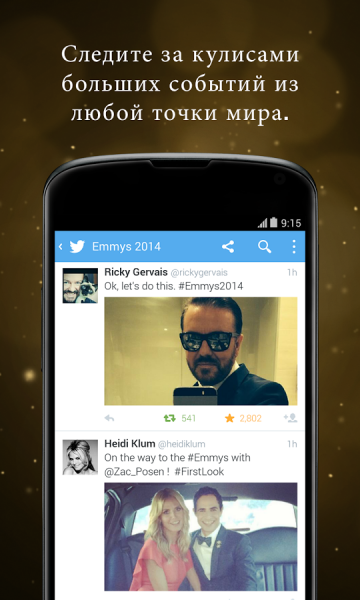 Twitter для Android Интернет  - tvitter-6.27.1-3