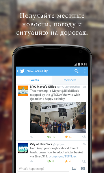 Twitter для Android Интернет  - tvitter-6.27.1-4