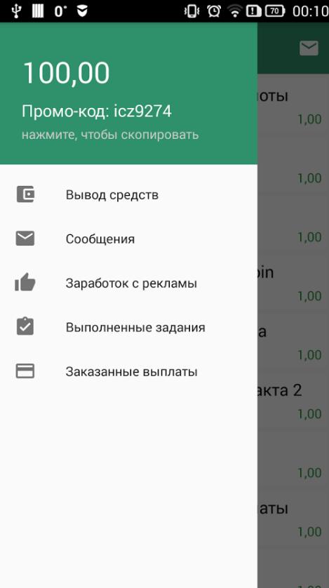 Telemoney Мобильный Заработок для Android Для работы  - 12-02-2017-15-46-44