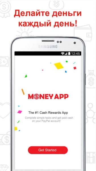 Money App - Легкие деньги для Android Для работы  - 12-02-2017-16-18-21