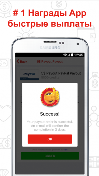 Money App - Легкие деньги для Android Для работы  - 12-02-2017-16-18-34