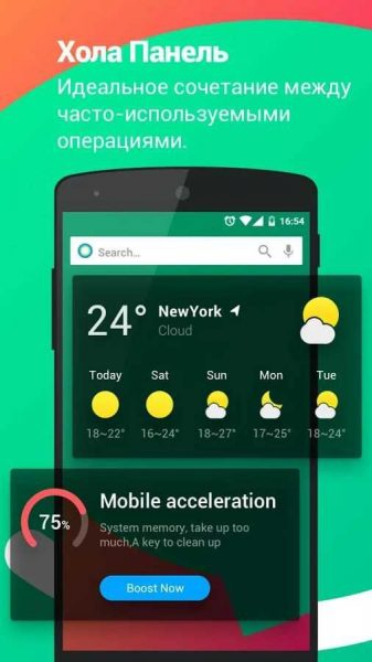 Hola Launcher для Android Интерфейс  - 1482127077_hola-launcher-2