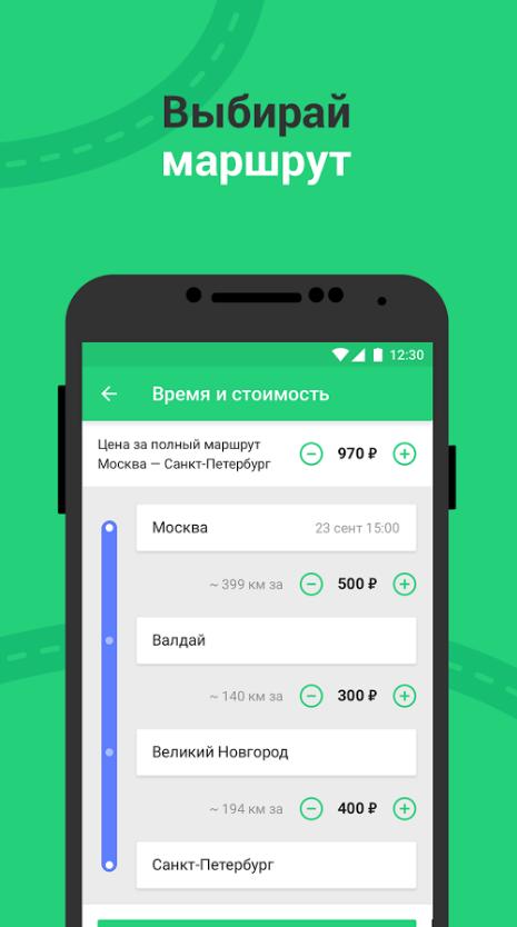 BeepCar для Android Интернет  - 22-02-2017-19-39-44