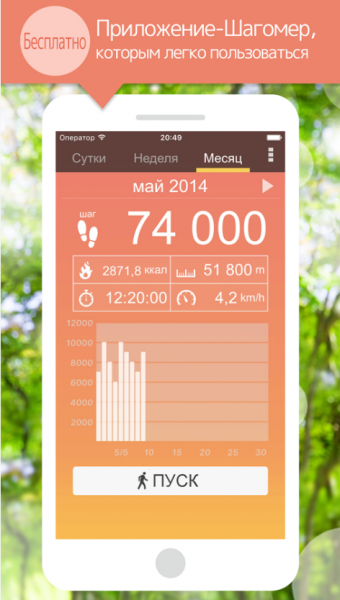 Шагомер для Android Для работы - 27-02-2017-20-29-12